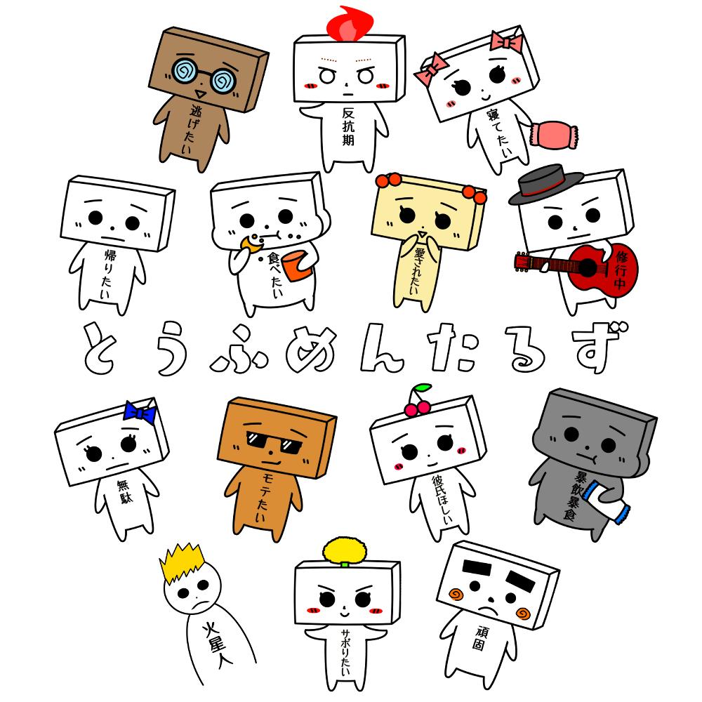 とうふめんたるず 豆腐メンタル とうふめんたる キャラクター 青春 きぬごし キャラクター紹介