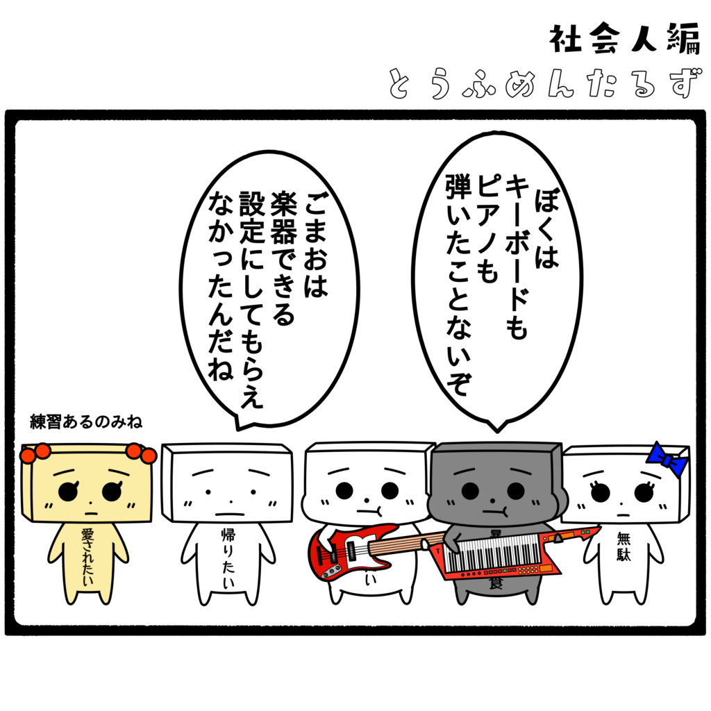 とうふめんたるず 豆腐メンタル 日常 4コマ漫画 とうふめんたるずの日常 とうふめんたる