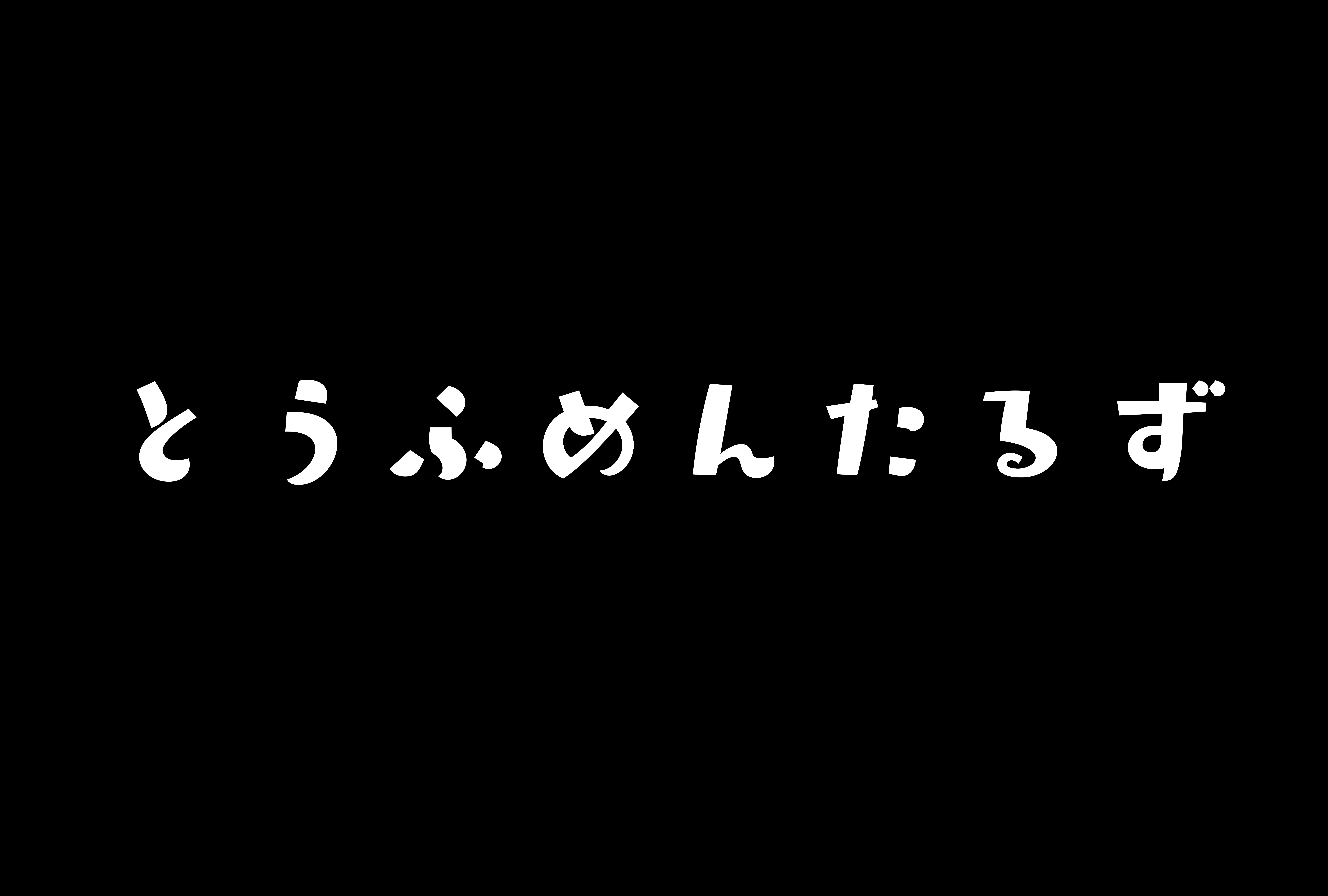 とうふめんたるず公式サイト〜豆腐メンタル劇場〜