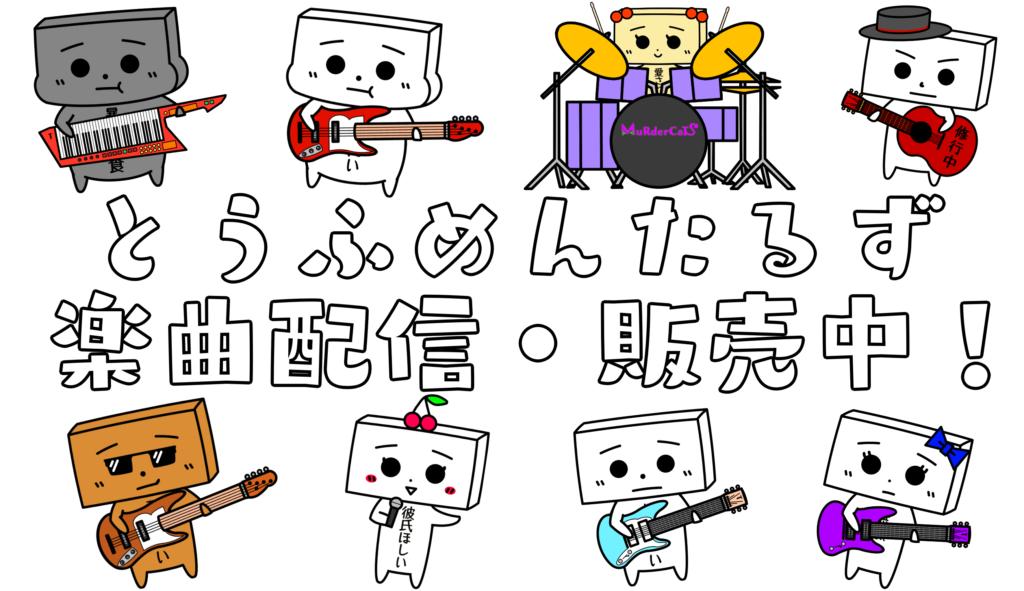 とうふめんたるず 豆腐メンタル とうふめんたる バンド 軽音 ロック メタル パンク ポップ 音楽 歌 きぬごし ギター ベース ドラム